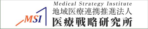 医療戦略研究所