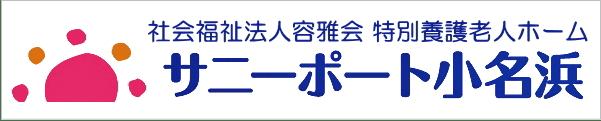 サニーサポート小名浜